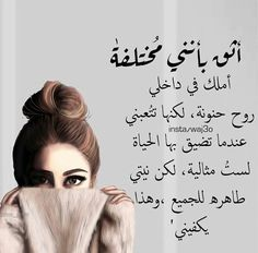 Yeah, it's sufficient. Feminist Quotes, Bff Quotes, Photo Quotes, Mood Quotes, True Quotes, Spirit Quotes, Qoutes, Arabic English Quotes, Arabic Love Quotes
