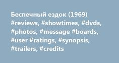 """Беспечный ездок (1969) #reviews, #showtimes, #dvds, #photos, #message #boards, #user #ratings, #synopsis, #trailers, #credits http://fiji.nef2.com/%d0%b1%d0%b5%d1%81%d0%bf%d0%b5%d1%87%d0%bd%d1%8b%d0%b9-%d0%b5%d0%b7%d0%b4%d0%be%d0%ba-1969-reviews-showtimes-dvds-photos-message-boards-user-ratings-synopsis-trailers-credits/  # The leading information resource for the entertainment industry Беспечный ездок (1969 ) Storyline Two young """"hippie"""" bikers, Wyatt and Billy sell some dope in Southern…"""