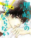 """From Chibi Manga:Yuu is a plain girl who had a determination to change when entering in high school. Falling in love with the hot guy nicknamed as """"White Prince"""", but somehow she's keeping an eye in the super sadist guy nicknamed as """"Bl..."""