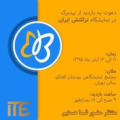 دعوت به بازدید از بیدبرگ در نمایشگاه بین المللی تراکنش ایران:...