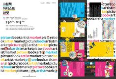 그림책아티스트마켓 (picturebook artist market) exhibition poster-folder