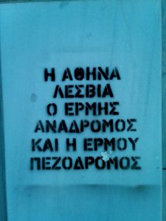 greek quotes All Quotes, Greek Quotes, Are You Happy, Mood, Funny, Photography, Humor, Ali Quotes, Fotografie