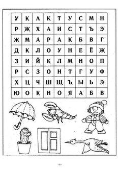 Иллюстрация 10 из 13 для Чтение. От буквы к слову. Тетрадь