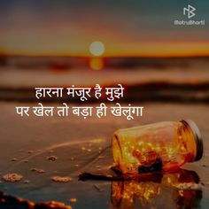 Wisdom quotes motivational quotes in hindi, motiva. - Wisdom quotes motivational quotes in hindi, motivational quotes for w - English Motivational Quotes, Inspirational Quotes Wallpapers, Inspirational Quotes For Students, Motivational Picture Quotes, Inspirational Quotes About Strength, Quotes Positive, Inspirational Quotes In Marathi, Inspirational Funny, English Quotes