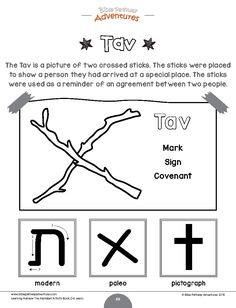 Learning Hebrew Activity Book: The Alphabet Learn Hebrew Alphabet, Ancient Hebrew Alphabet, Biblical Hebrew, Hebrew Words, Hebrew Writing, Hebrew School, Help Kids, Writing Practice, Bible Lessons