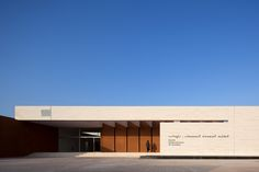 Image 9 of 28 from gallery of Taroudant University / Saad El Kabbaj + Driss Kettani + Mohamed Amine Siana. Photograph by Fernando Guerra Minimal Architecture, Facade Architecture, Contemporary Architecture, Gate Design, Facade Design, Hospital Architecture, Modern Entrance, Brutalist, Modern House Design
