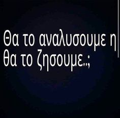 Best Quotes, Funny Quotes, Life Quotes, Greek Love Quotes, Unspoken Words, Greek Words, Love You, My Love, Keep In Mind