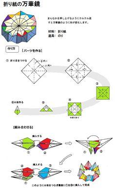 「折り紙」のブログ記事一覧です。こども大好きおじさんが牛乳パックやペットボトルなどで作るエコロジーで楽しい手作りおもちゃを紹介します。 【おもちゃおじさん】 Origami Toys, Origami Modular, Origami Cube, Origami And Kirigami, Origami Paper Art, Paper Crafts, Paper Christmas Ornaments, Christmas Origami, Origami Decoration