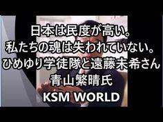 【KSM】日本は民度が高い。私たちの魂は失われていない。ひめゆり学徒隊と遠藤未希さん 青山繁晴氏