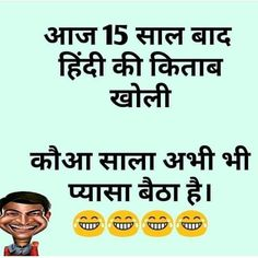 """Can'T stop laughing · urdu quotes · """"😁"""" funny jokes in hindi, indian jokes, funny statuses, funny wallpapers Funny Dp, Funny Jokes In Hindi, Funny School Jokes, Funny Jokes To Tell, Memes Funny Faces, Very Funny Jokes, Good Jokes, Funny Facts, Veg Jokes"""