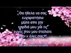 Produced by Nia Atsarou Good Morning Picture, Morning Pictures, Happy Name Day Wishes, Birthday Wishes, Happy Birthday, Thank You Images, Mom And Dad, Birthdays, Thankful