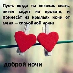 Good Evening Greetings, Russian Quotes, Morning Greeting, Love You, My Love, Love Poems, In My Feelings, Good Night, Positivity