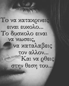 Greek Quotes, Picture Quotes, Motivational Quotes, How To Become, Words, Inspiration, Sad, Posters, Logo