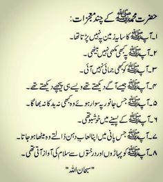 Subhan ALLAH Prophet Muhammad Quotes, Hadith Quotes, Imam Ali Quotes, Allah Quotes, Muslim Quotes, Religious Quotes, Urdu Quotes, Qoutes, Allah Islam