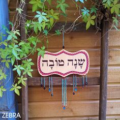 books about rosh hashanah