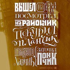 Музцитата. Кирпичи/Нойз МС. #lettering #music #quote #noizemc #kirpichi