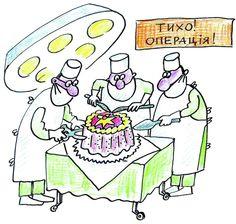 30 березня - День лікаря. 30 березня в Америці відзначають професійне свято — Національний день лікаря США (National Doctor's Day). #WZ #Львів #Lviv #Новини #Карикатура  #Америка #День_лікаря
