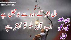 Heart touching Urdu shayari | Urdu shayari | Ibn e Insha poetry | sad Ur...