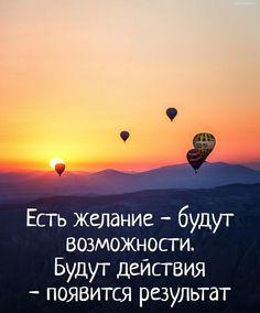 Есть желание - будут возможности. Будут действия - появится результат  #возможности #мотивация #бизнесцитаты #закат #горы