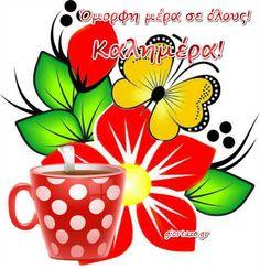 Κάρτες Με Όμορφες Εικόνες  Καλημέρα giortazo Night Pictures, Good Morning, Fictional Characters, Art, Buen Dia, Art Background, Bonjour, Kunst, Bom Dia