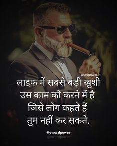 The greatest joy in life is that job, Life Lesson Quotes, Real Life Quotes, Reality Quotes, Success Quotes, Hindi Attitude Quotes, Good Thoughts Quotes, Hindi Shayari Attitude, Attitude Status, Status Hindi