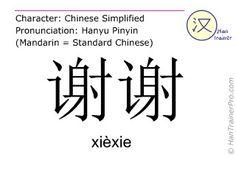 xiexie en caractères simplifiés ( 谢谢 ) avec prononciation en chinois mandarin