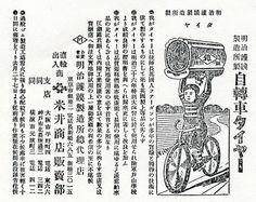 『三四郎』(20)  106年前の「三四郎(二十)」掲載面(東京)の広告から