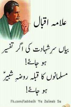Hazrat Ali Sayings, Imam Ali Quotes, Iqbal Poetry, Sufi Poetry, Best Urdu Poetry Images, Love Poetry Urdu, Allama Iqbal Quotes, Muharram Quotes, Imam Hussain Poetry