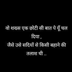 Shayri Woman Skirts wonder woman in skirt Hindi Quotes Images, Shyari Quotes, Hindi Words, True Quotes, Words Quotes, Poetry Hindi, Maa Quotes, Hindi Qoutes, Hindi Quotes On Life
