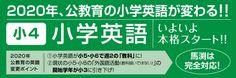 馬渕教室 高校受験コース 小学英語