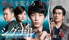 Dramacool is providing you with Signal: Long-Term Unsolved Case Investigation Team Episode 1 English Sub in HD best quality. You can watch Signal: Long-Term Unsolved Case Investigation Team Episode 1 English Sub online with Dramacool. Drama Series, Tv Series, Detective, Kentaro Sakaguchi, Blood And Bone, Japanese Drama, Cold Case, Episode 5, Korean Drama