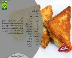 Pin by Ayaan Bhutto on Cooking recipes Chicken Recipe In Urdu, Urdu Recipe, Cooking Recipes In Urdu, Cooking Tv, Unique Recipes, Indian Food Recipes, Ramzan Recipe, Masala Tv Recipe, Pakora Recipes