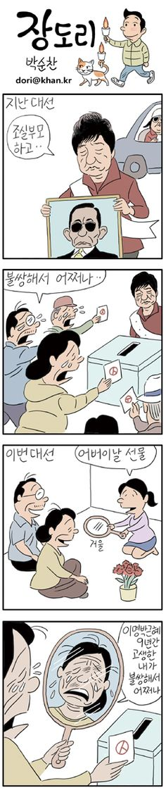 [장도리]2017년 5월 8일...이명박근혜 9년간 고생한 내가 불쌍해서 어쩌나