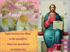Κατάθλιψη !! Η προσευχή που θα σας απαλλάξει από αυτήν - YouTube Orthodox Christianity, Christian Faith, Religion, God, Youtube, Father, Strength, Advice, Dios