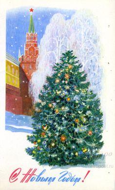 Открытка c Новым годом, Москва.Кремль.Новый год, Бокарев К., 1968 г.