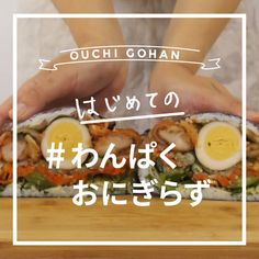 Food Japan, Gaia, Food Hacks, Sushi, I Am Awesome, Dinner Recipes, Lunch Box, Cooking, Breakfast