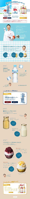 ランディングページ LP 天然水かき氷キャンペーン 飲料・お酒 自社サイト