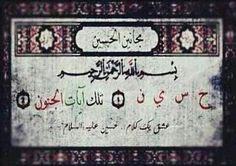 عشق فقط يك كلام حسين عليه السلام