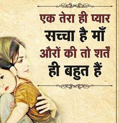 Fellow me friends. 👉Fellow me 👈. 👉Fellow me 👈. 👉Fellow me 👈. Love My Parents Quotes, Mom And Dad Quotes, Happy Mother Day Quotes, Sweet Love Quotes, Fathers Day Quotes, Good Morning Beautiful Quotes, Hindi Good Morning Quotes, Morning Inspirational Quotes, Beautiful Life