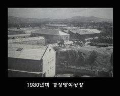 1930년대 경성방직공장. 한강과 안양천 등 물 공급이 쉬어 많은 공장이 영등포에 들어서기 시작했어요.
