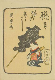 山東京山作 歌川国芳画 朧月猫の草紙 1841年頃