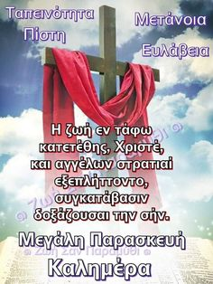 Greek Easter, Foods With Calcium, Some Body, Good Foods For Diabetics, Good Morning Greetings, Kinds Of Salad, Boost Your Metabolism, Body Weight, Singles Day