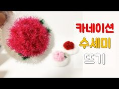 Get Rid Of Aphids, Carnations, Knit Crochet, Diy Crafts, Knitting, Shower Towel, Flowers, Dahlia, Korean