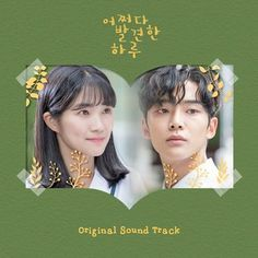 Extraordinary You OST - DramaWiki Album Songs, Cd Cover, Itunes, The Originals, Cd Sleeves