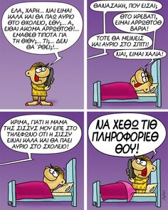 Funny Images, Funny Pictures, Funny Greek, Funny Pins, Funny Stuff, Funny Cartoons, Ancient Art, Eyeshadow Makeup, More Fun
