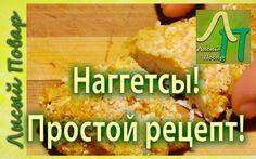 Наггетсы Рецепт приготовления без фритюра | Лысый Повар