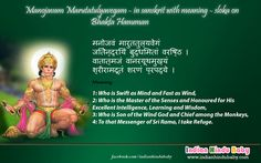 Do you know the meaning of sanskrit slok of Lord Hanuman 'Manojavam Marutatulyyavegam'? Here it is -
