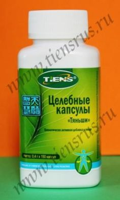 БАД Целебные капсулы «Тяньши»  0,4г х 150 капсул Рекомендуется в качестве дополнительного источника витамина C, бета-каротина и катехинов. Внимание! Не является лекарственным средством.
