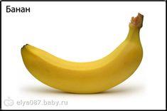 Карточки детские( овощи и фрукты)