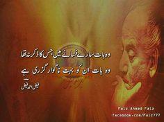 Urdu best poetry collection